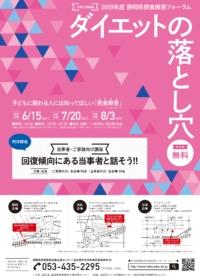 摂食障害に関する講演会(2019年6月5日更新)