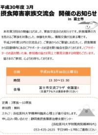 摂食障害家族交流会(2019年6月11日更新)