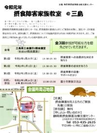 摂食障害家族教室in三島市(2019年6月28日更新)