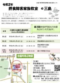 摂食障害家族教室in三島市(2020年12月12日更新)
