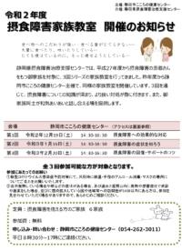 摂食障害家族教室in静岡市(2020年10月23日更新)