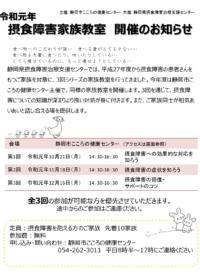 摂食障害家族教室in静岡市(2019年7月3日更新)