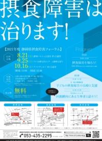 2021年度静岡県摂食障害フォーラム(2021年10月19日更新)