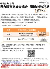 摂食障害家族交流会(2021年3月5日更新)