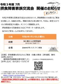 摂食障害家族交流会(2021年7月7日更新)